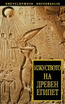 Изкуството на Древен Египет