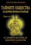 Тайните общества на всички времена и народи - Том 1