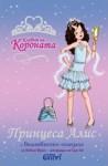 Принцеса Алис и вълшебното огледало