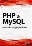 РНР и MySQL  практическо програмиране