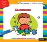 Тетрадки за оцветяване - Смятане за деца на 3-4 години