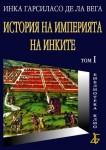 История на империята на инките - том 1