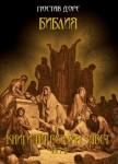 Библия: Книги на Ветхия Завет, част ІI