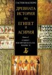 Древната история на Египет и Асирия кн. 1 Египет във времената на Рамзес 2