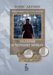 Пелагия и черният монах