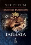 Тайната - включва CD с барокова музика
