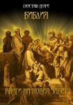 Библия: Книги на Новия Завет