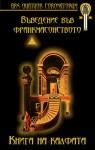 Въведение във франкмасонството: Книга на Калфата