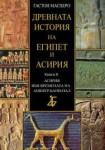 Древната история на Египет и Асирия кн. 2 Асирия във времената на Ашшур-бани-пал
