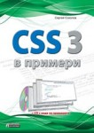 CSS3 в примери, заедно със CD