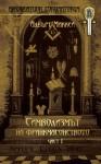 Символизмът на франкмасонството, част 1