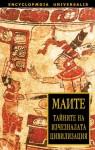 Маите: тайната на изчезналата цивилизация