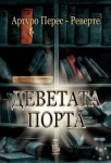 Деветата порта - второ издание