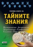 Голяма книга за тайните знания - Нумерология, Астрология, Хиромантия, Графология, Гадания, Таро