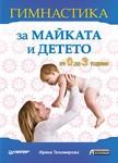 Гимнастика за майката и детето. От 0 до 3 години