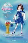 Принцеса Алис и кристалната пантофка