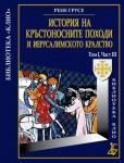 История на Кръстоносните походи и Иерусалимското кралство том І, част ІІІ - луксозно издание