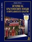 История на Кръстоносните походи и Иерусалимското кралство том І, част ІІ - луксозно издание