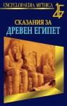 Сказания за Древен Египет