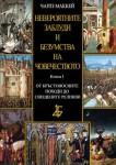 Невероятните заблуди и безумства на човечеството - книга 1