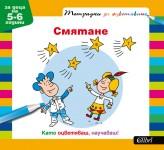 Тетрадки за оцветяване - Смятане за деца на 5-6 години