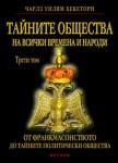 Тайните общества на всички времена и народи - Том 3