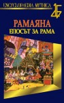 Рамаяна - епосът за Рама