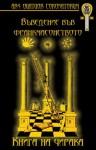 Въведение във франкмасонството: Книга на Чирака