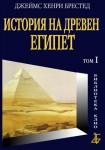 История на Древен Египет - том 1