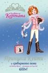 Принцеса Кейти и сребърното пони