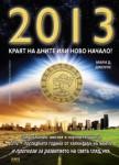 2013 Краят на дните или ново начало