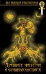 Древните мистерии и франкмасонството