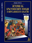 История на Кръстоносните походи и Иерусалимското кралство том І, част І - луксозно издание