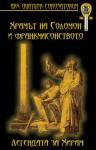 Храмът на Соломон и франкмасонството: Легендата за Хирам