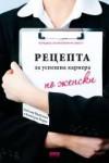 Рецепта за успешна кариера по женски