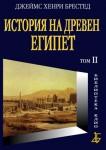 История на Древен Египет - том 2