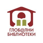 Програма Глобaлни библиотеки - България
