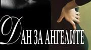 За всичко се плаща - интервю с Марина Юденич, авторка на романа Дан за ангелите